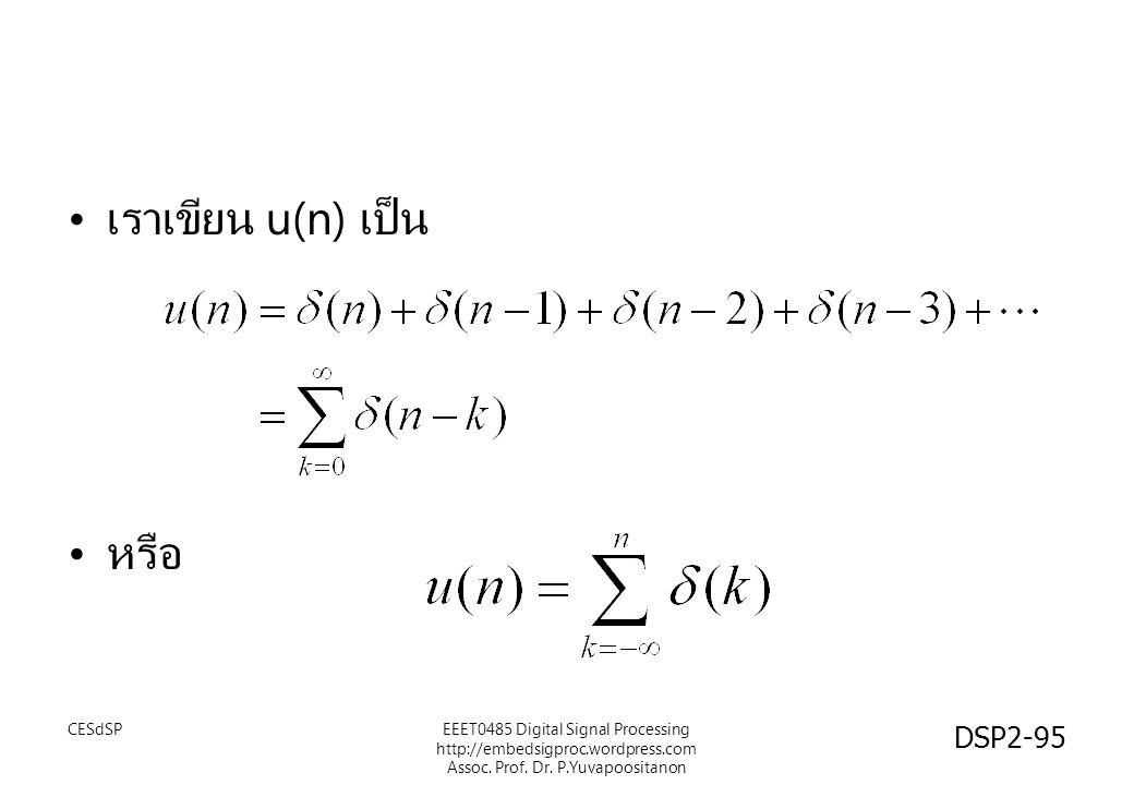 เราเขียน u(n) เป็น หรือ CESdSPEEET0485 Digital Signal Processing http://embedsigproc.wordpress.com Assoc. Prof. Dr. P.Yuvapoositanon DSP2-95