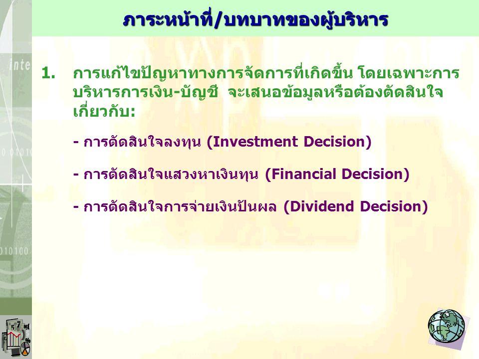 1.การแก้ไขปัญหาทางการจัดการที่เกิดขึ้น โดยเฉพาะการ บริหารการเงิน-บัญชี จะเสนอข้อมูลหรือต้องตัดสินใจ เกี่ยวกับ: - การตัดสินใจลงทุน (Investment Decision