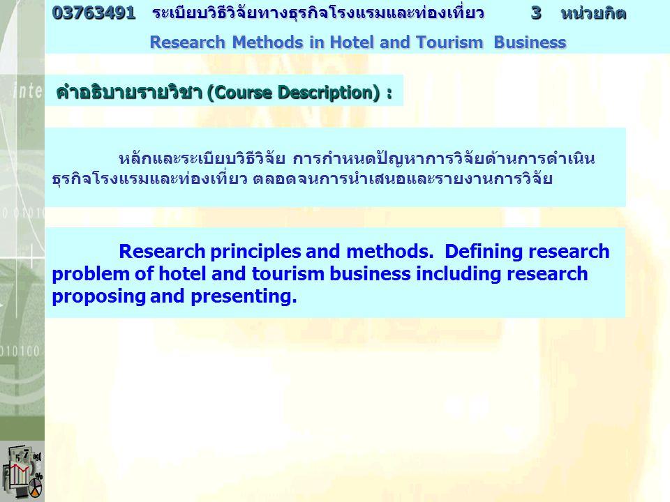 คำอธิบายรายวิชา (Course Description) : หลักและระเบียบวิธีวิจัย การกำหนดปัญหาการวิจัยด้านการดำเนิน ธุรกิจโรงแรมและท่องเที่ยว ตลอดจนการนำเสนอและรายงานกา