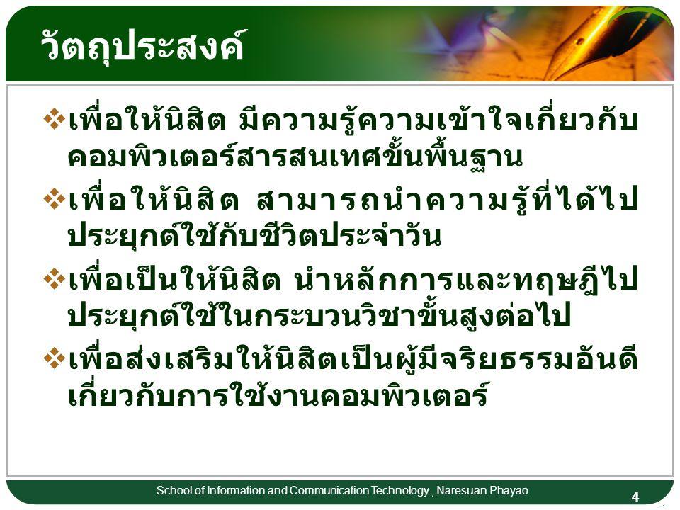 5 School of Information and Communication Technology., Naresuan Phayao รายละเอียดกระบวนวิชา  Introduction to Computer Information Science  คอมพิวเตอร์ในชีวิตประจำวัน  ระบบเลขฐาน  การแทนรหัสข้อมูล (Data Representation)  การแก้ปัญหา (Flow Chart)  ภาษาโปรแกรม (Programming Language)