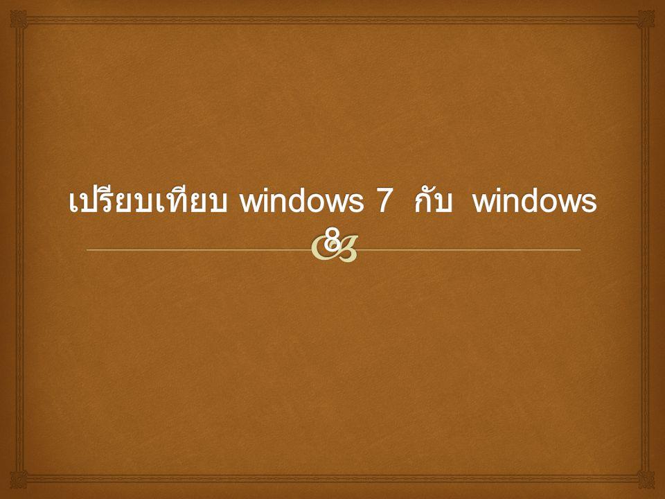  - เกมส์ส่วนใหญ่รองรับ - มีความเสียรภาพมากกว่า windows 8 - โปรแกรมส่วนใหญ่รองรับ - การทำงานไหลลื่นไม่ค่อยมีปัญหา - กราฟฟิคไม่เยอะ ใช้งานง่ายกว่า windows 8 ข้อดี Windows 7