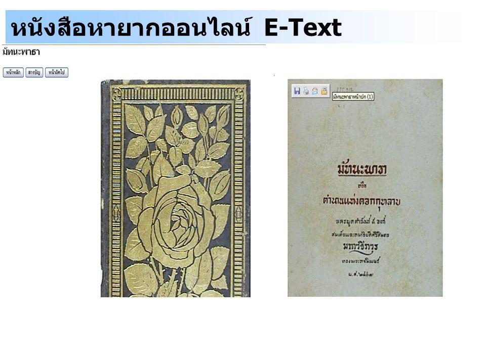 หนังสือหายากออนไลน์ E-Text
