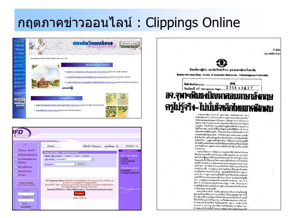 กฤตภาคข่าวออนไลน์ : Clippings Online
