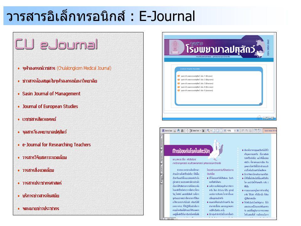 วารสารอิเล็กทรอนิกส์ : E-Journal