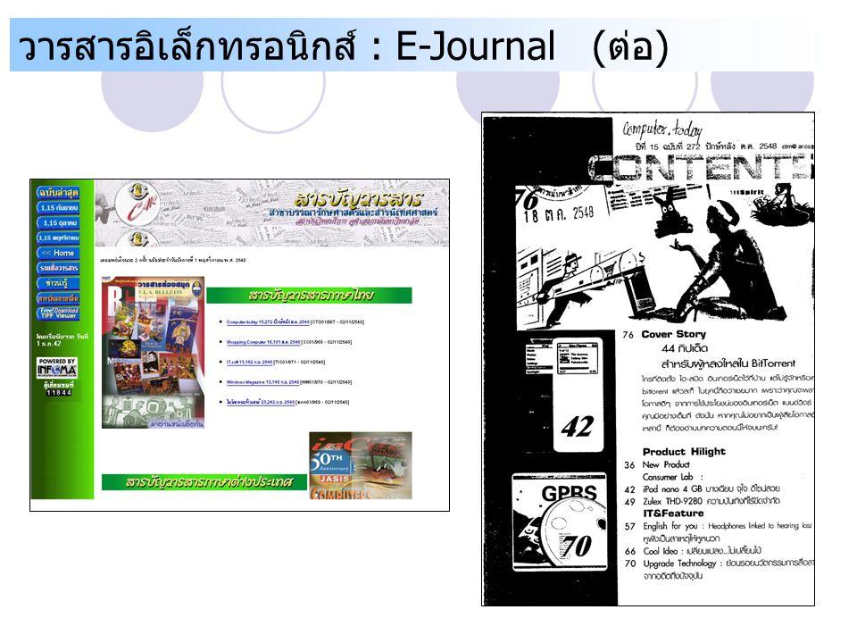 วารสารอิเล็กทรอนิกส์ : E-Journal ( ต่อ )