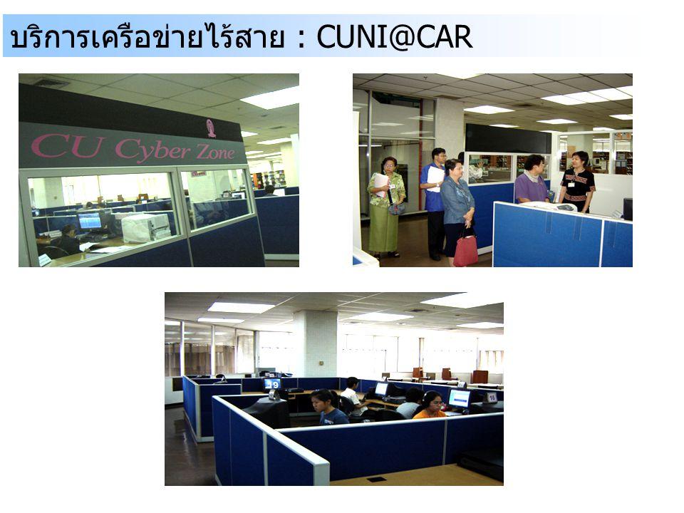 บริการเครือข่ายไร้สาย : CUNI@CAR