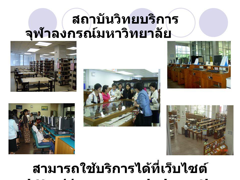 สถาบันวิทยบริการ จุฬาลงกรณ์มหาวิทยาลัย สามารถใช้บริการได้ที่เว็บไซต์ http://www.car.chula.ac.th