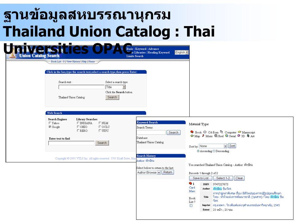 ฐานข้อมูลสหบรรณานุกรม Thailand Union Catalog : Thai Universities OPAC