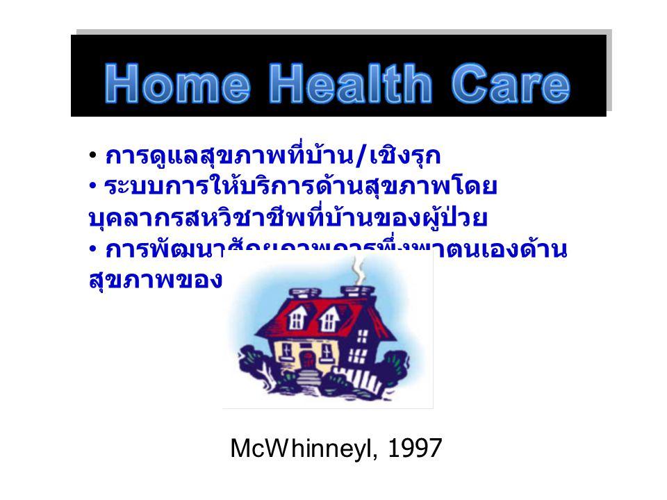 การดูแลสุขภาพที่บ้าน / เชิงรุก ระบบการให้บริการด้านสุขภาพโดย บุคลากรสหวิชาชีพที่บ้านของผู้ป่วย การพัฒนาศักยภาพการพึ่งพาตนเองด้าน สุขภาพของผู้รับบริการ McWhinneyI, 1997