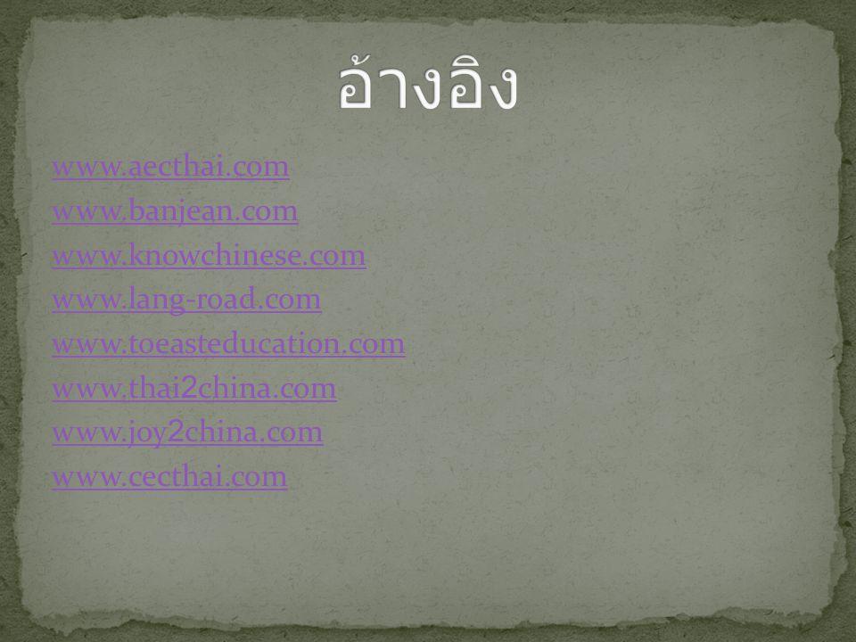 www.aecthai.com www.banjean.com www.knowchinese.com www.lang-road.com www.toeasteducation.com www.thai2china.com www.joy2china.com www.cecthai.com