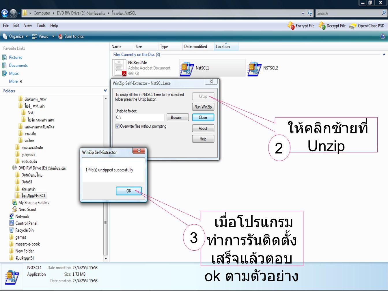ให้คลิกซ้ายที่ Unzip เมื่อโปรแกรม ทำการรันติดตั้ง เสร็จแล้วตอบ ok ตามตัวอย่าง 2 3