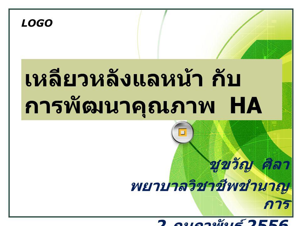 LOGO เหลียวหลังแลหน้า กับ การพัฒนาคุณภาพ HA ชูขวัญ ศิลา พยาบาลวิชาชีพชำนาญ การ 2 กุมภาพันธ์ 2556