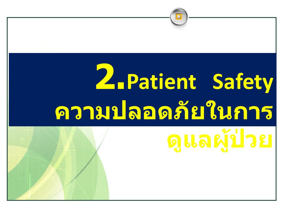 2. Patient Safety ความปลอดภัยในการ ดูแลผู้ป่วย