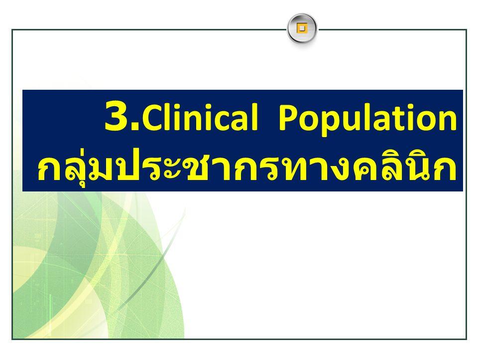 3.Clinical Population กลุ่มประชากรทางคลินิก