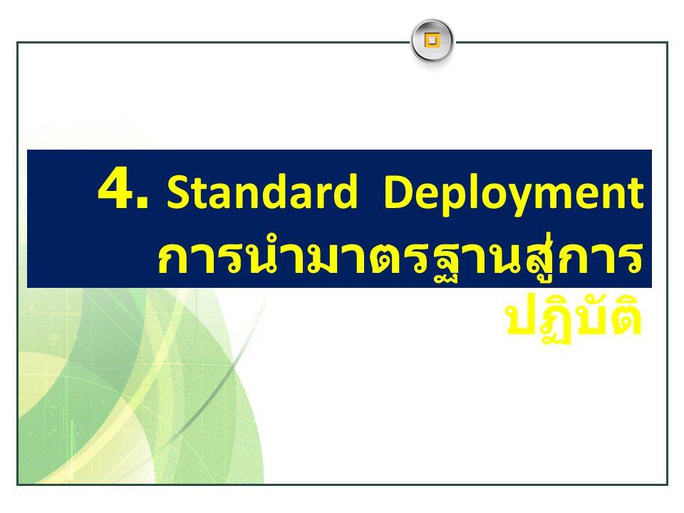 4. Standard Deployment การนำมาตรฐานสู่การ ปฏิบัติ