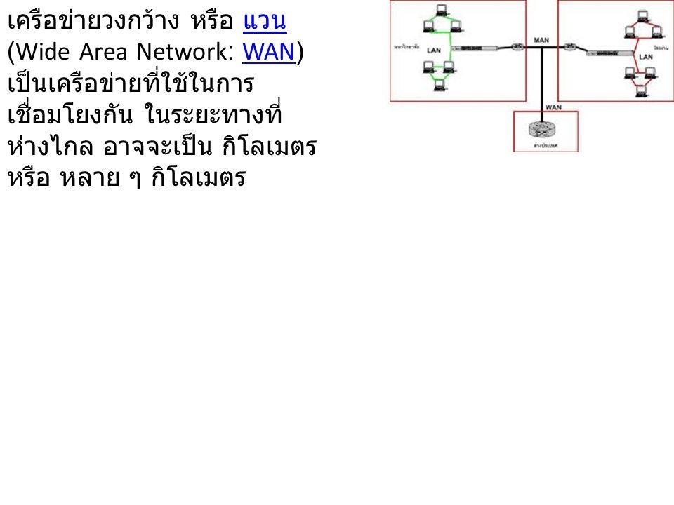 เครือข่ายวงกว้าง หรือ แวน (Wide Area Network: WAN) เป็นเครือข่ายที่ใช้ในการ เชื่อมโยงกัน ในระยะทางที่ ห่างไกล อาจจะเป็น กิโลเมตร หรือ หลาย ๆ กิโลเมตร