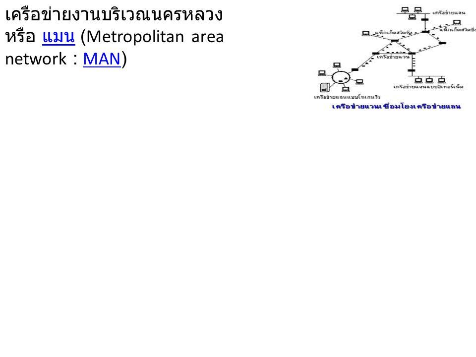 เครือข่ายงานบริเวณนครหลวง หรือ แมน (Metropolitan area network : MAN) แมนMAN