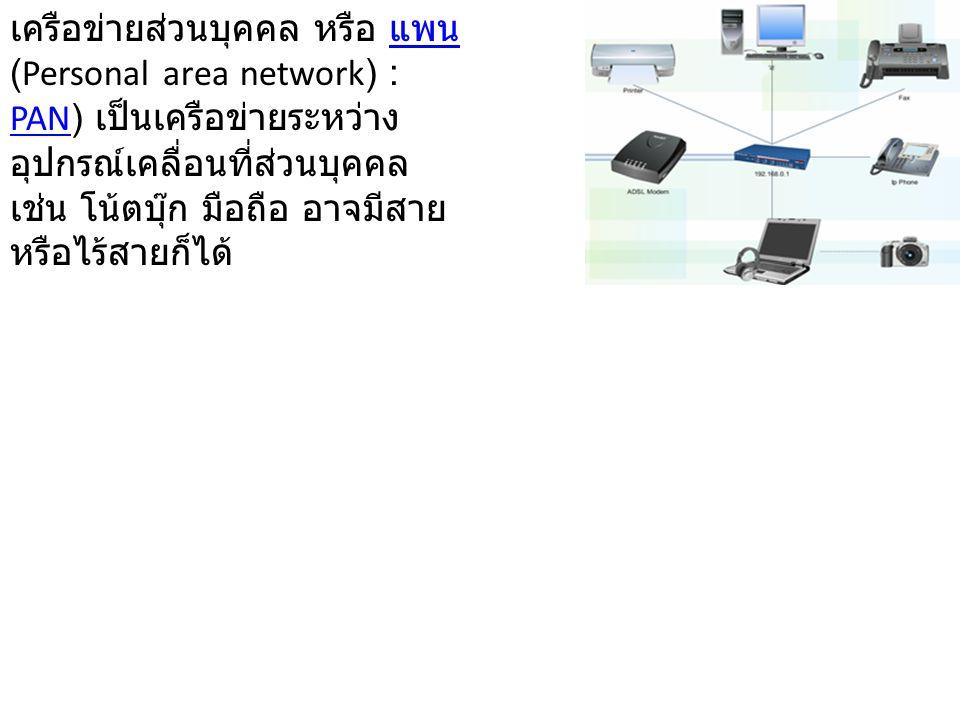 เครือข่ายส่วนบุคคล หรือ แพน (Personal area network) : PAN) เป็นเครือข่ายระหว่าง อุปกรณ์เคลื่อนที่ส่วนบุคคล เช่น โน้ตบุ๊ก มือถือ อาจมีสาย หรือไร้สายก็ไ