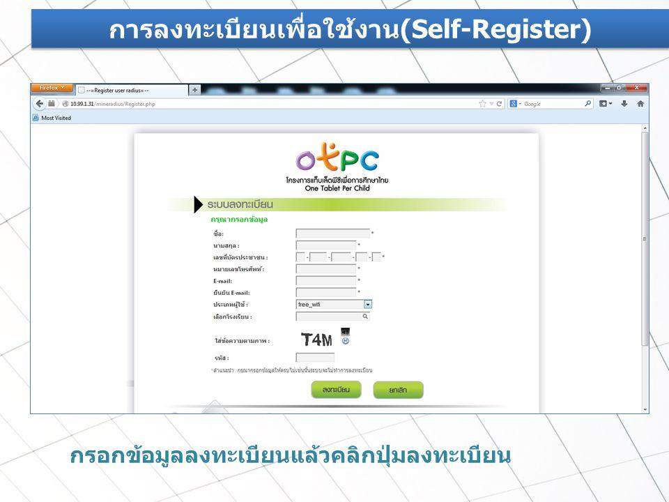 การลงทะเบียนเพื่อใช้งาน (Self-Register) กรอกข้อมูลลงทะเบียนแล้วคลิกปุ่มลงทะเบียน