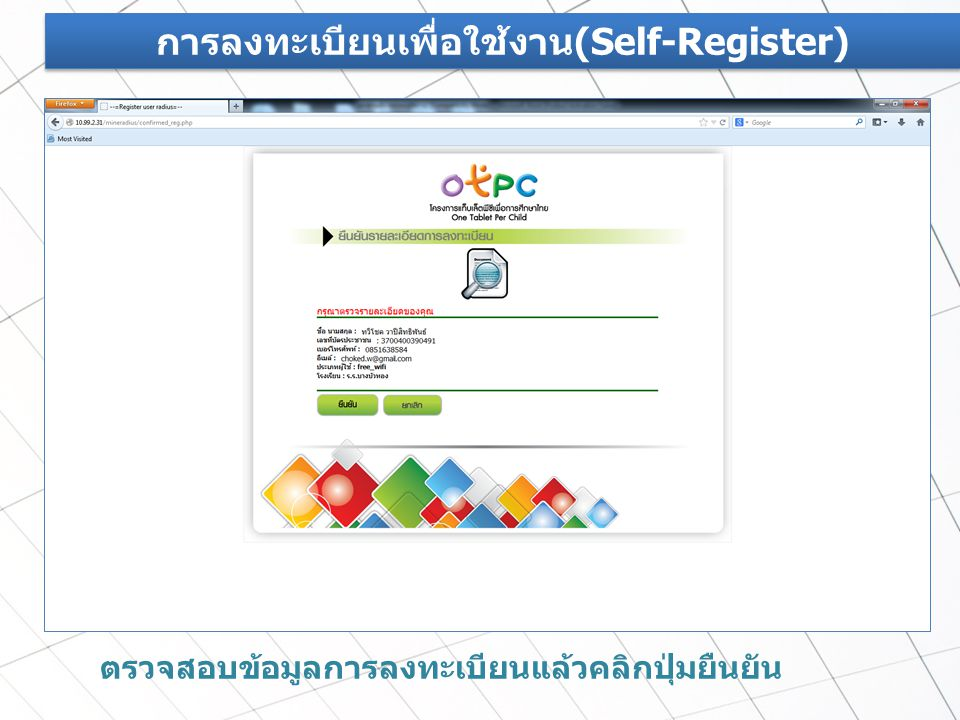 การลงทะเบียนเพื่อใช้งาน (Self-Register) ตรวจสอบข้อมูลการลงทะเบียนแล้วคลิกปุ่มยืนยัน