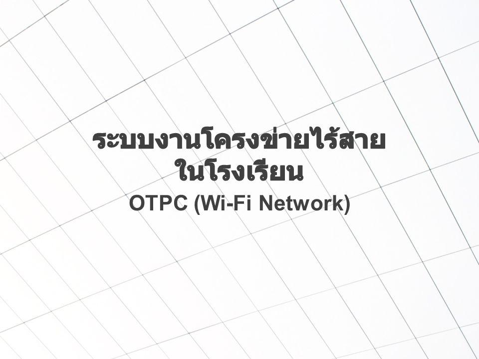 OTPC (Wi-Fi Network)