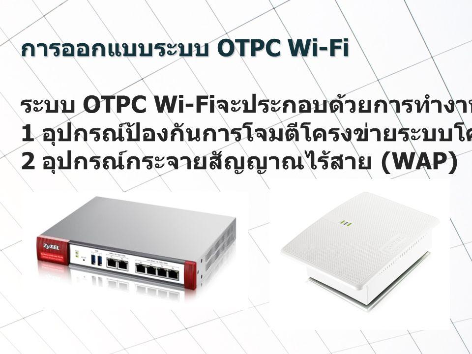 การออกแบบระบบ OTPC Wi-Fi ระบบ OTPC Wi-Fi จะประกอบด้วยการทำงาน 2 อุปกรณ์ดังนี้ 1 อุปกรณ์ป้องกันการโจมตีโครงข่ายระบบโครงข่ายไร้สาย (Firewall) 2 อุปกรณ์ก