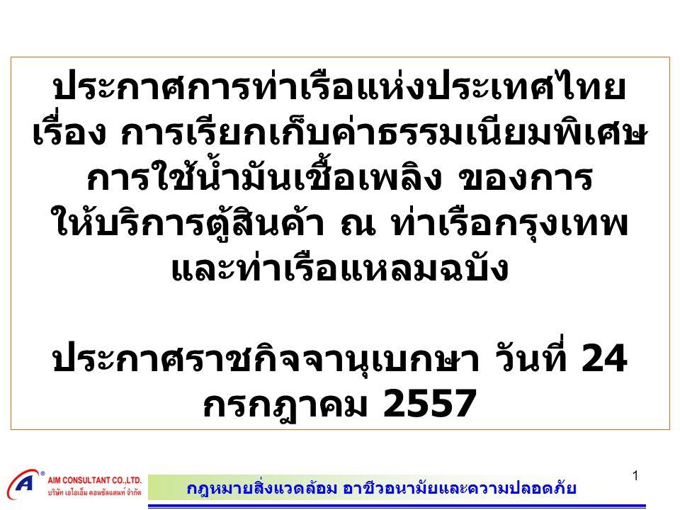 กฎหมายสิ่งแวดล้อม อาชีวอนามัยและความปลอดภัย 1 ประกาศการท่าเรือแห่งประเทศไทย เรื่อง การเรียกเก็บค่าธรรมเนียมพิเศษ การใช้น้ำมันเชื้อเพลิง ของการ ให้บริการตู้สินค้า ณ ท่าเรือกรุงเทพ และท่าเรือแหลมฉบัง ประกาศราชกิจจานุเบกษา วันที่ 24 กรกฎาคม 2557