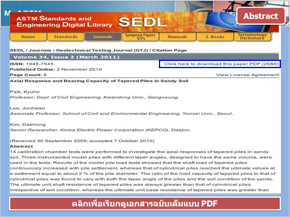 คลิกเพื่อเรียกดูเอกสารฉบับเต็มแบบ PDF Abstract