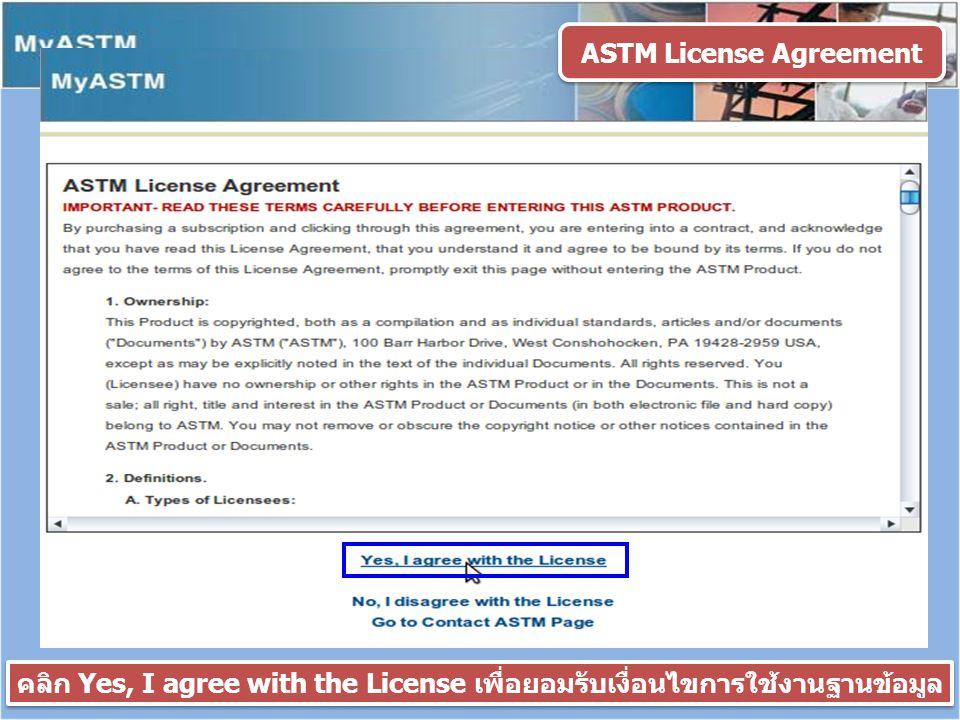 คลิก Yes, I agree with the License เพื่อยอมรับเงื่อนไขการใช้งานฐานข้อมูล ASTM License Agreement