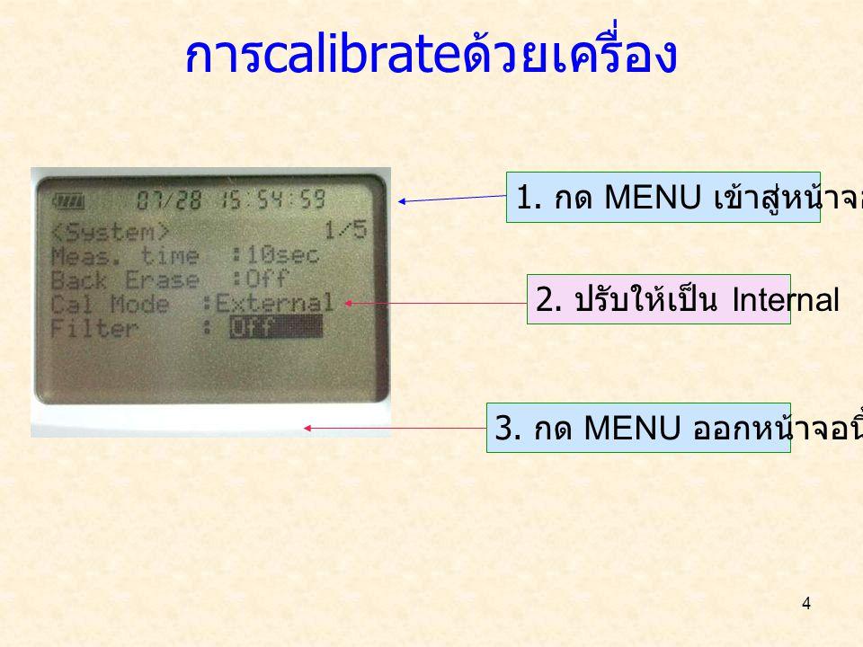 5 ระยะเวลาที่ตั้งให้เครื่องเก็บข้อมูล ครั้งละ 10 วินาที แสดงเวลาที่เครื่องกำลัง เก็บข้อมูล เป็นชม.: นาที : วินาที ปริมาณแบตเตอรี่ แสดงช่วงการวัด 20-100 SPL หน่วยเป็น dB(A) แสดงค่า SPL ขณะตรวจวัด ต้องอยู่ในช่วงการวัด 20-80 การตอบสนองของ เครื่องวัดเสียงทั่วไป เป็น SLOW การ calibrate ด้วยเครื่อง