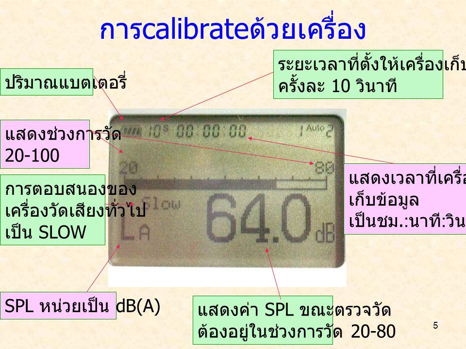 5 ระยะเวลาที่ตั้งให้เครื่องเก็บข้อมูล ครั้งละ 10 วินาที แสดงเวลาที่เครื่องกำลัง เก็บข้อมูล เป็นชม.: นาที : วินาที ปริมาณแบตเตอรี่ แสดงช่วงการวัด 20-10