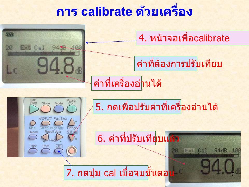การ calibrate ด้วยเครื่อง 7 4. หน้าจอเพื่อ calibrate ค่าที่ต้องการปรับเทียบ ค่าที่เครื่องอ่านได้ 5. กดเพื่อปรับค่าที่เครื่องอ่านได้ 6. ค่าที่ปรับเทียบ