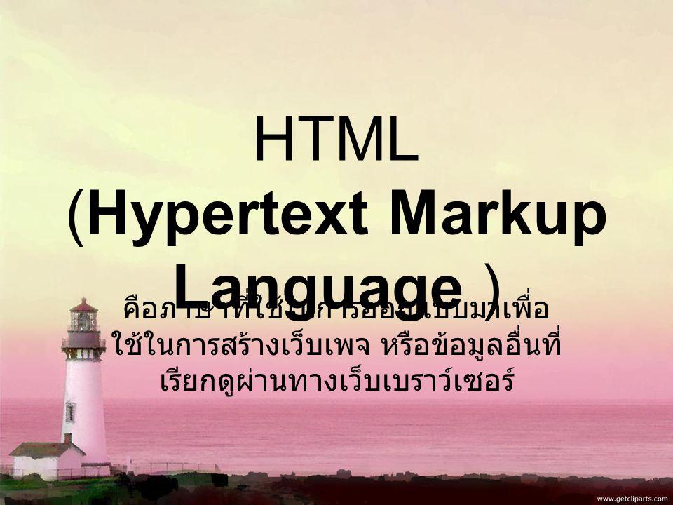 HTML (Hypertext Markup Language ) คือภาษาที่ใช้ในการออกแบบมาเพื่อ ใช้ในการสร้างเว็บเพจ หรือข้อมูลอื่นที่ เรียกดูผ่านทางเว็บเบราว์เซอร์