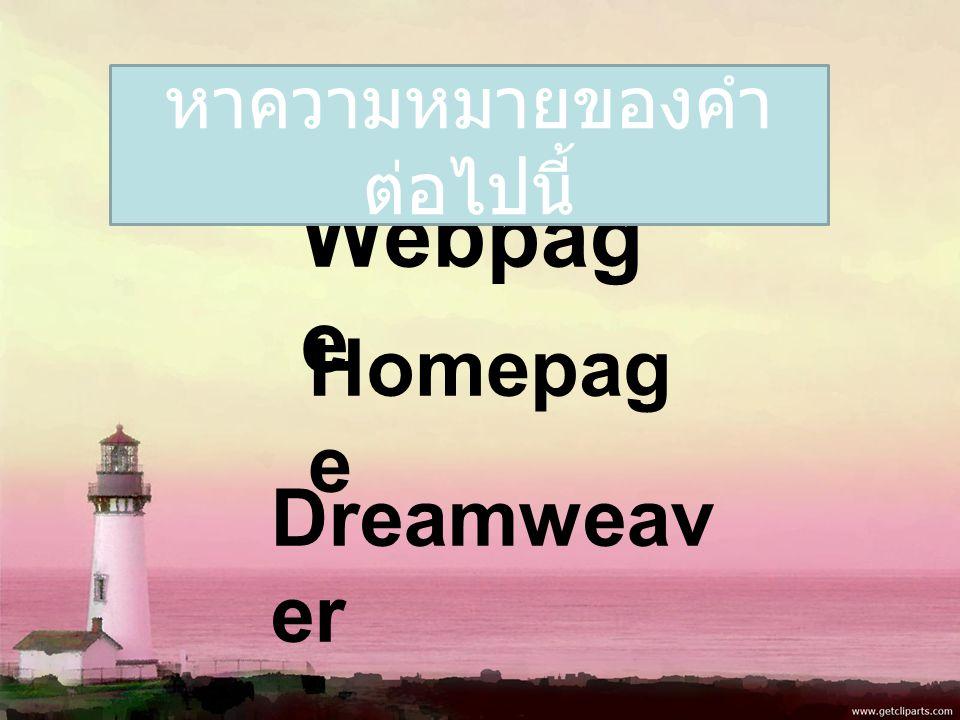 Homepag e Dreamweav er Webpag e หาความหมายของคำ ต่อไปนี้