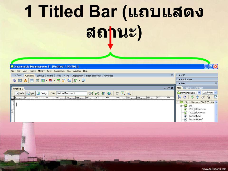 1 Titled Bar ( แถบแสดง สถานะ )