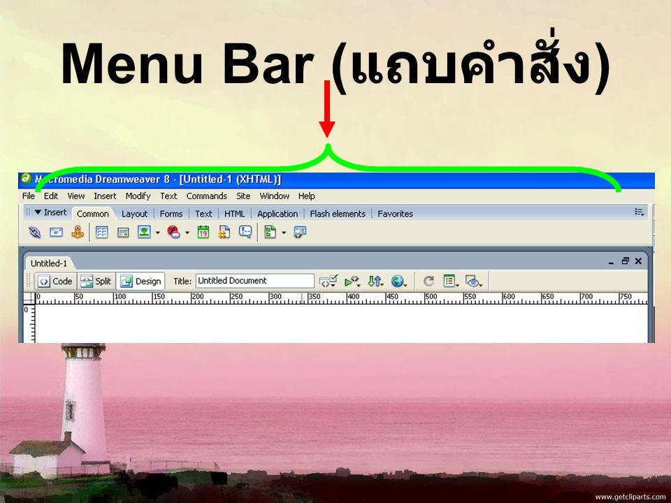 Menu Bar ( แถบคำสั่ง )