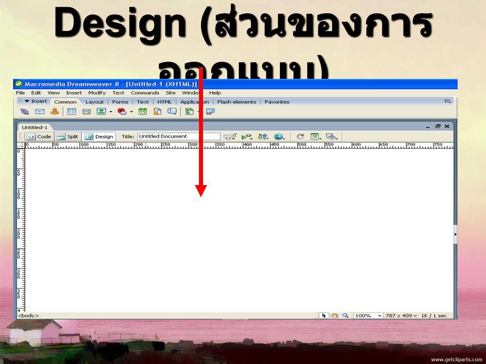 Design ( ส่วนของการ ออกแบบ )