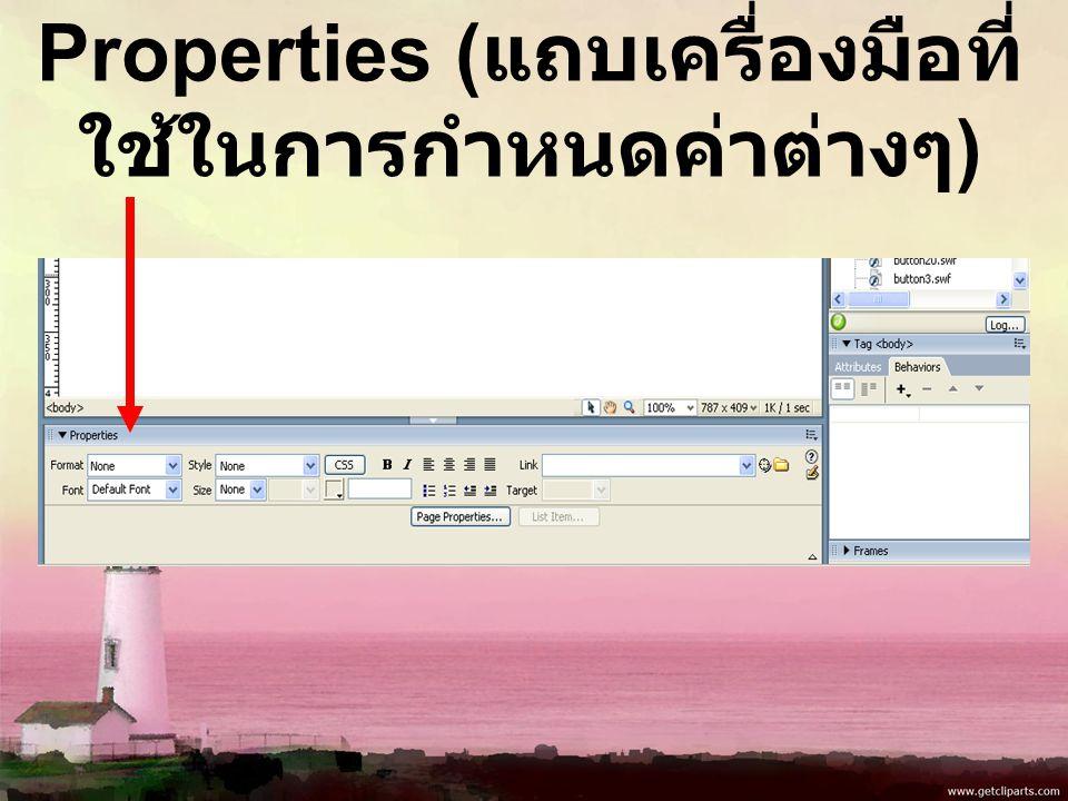 Properties ( แถบเครื่องมือที่ ใช้ในการกำหนดค่าต่างๆ )