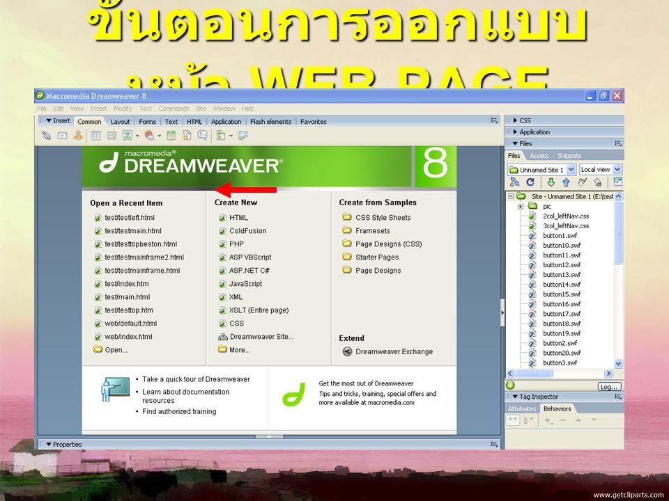 ขั้นตอนการออกแบบ หน้า WEB PAGE