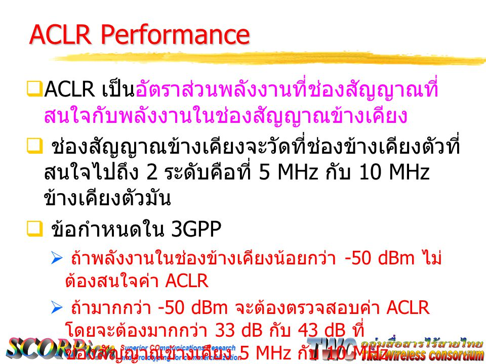 Superior COmmunications Research and Prototyping for commercialization ACLR Performance  ACLR เป็นอัตราส่วนพลังงานที่ช่องสัญญาณที่ สนใจกับพลังงานในช่