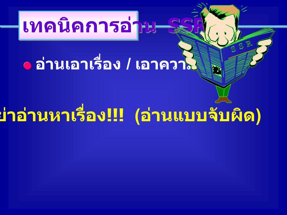 * อย่าอ่านหาเรื่อง !!! ( อ่านแบบจับผิด ) อ่านเอาเรื่อง / เอาความ เทคนิคการอ่าน SSR