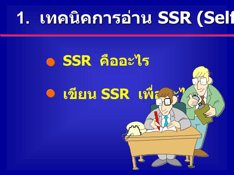 SSR คืออะไร เขียน SSR เพื่ออะไร 1. เทคนิคการอ่าน SSR (Self Study Report)