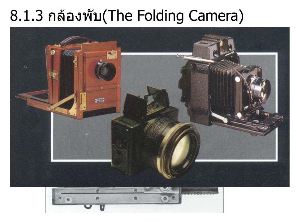 8.1.3 กล้องพับ (The Folding Camera)
