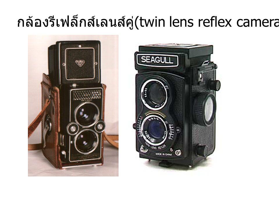 8.1.4 กล้องรีเฟล็กส์ (The Reflex Camera) กล้องรีเฟล็กส์เลนส์คู่ (twin lens reflex camera, TLR) กล้องรีเฟล็กส์เลนส์เดี่ยว (single lans reflex camera, S