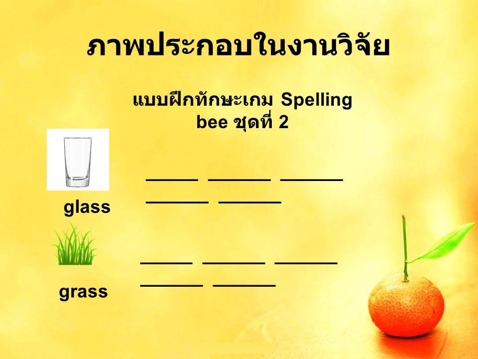 ภาพประกอบในงานวิจัย _____ ______ ______ ______ ______ แบบฝึกทักษะเกม Spelling bee ชุดที่ 2 glass _____ ______ ______ ______ ______ grass