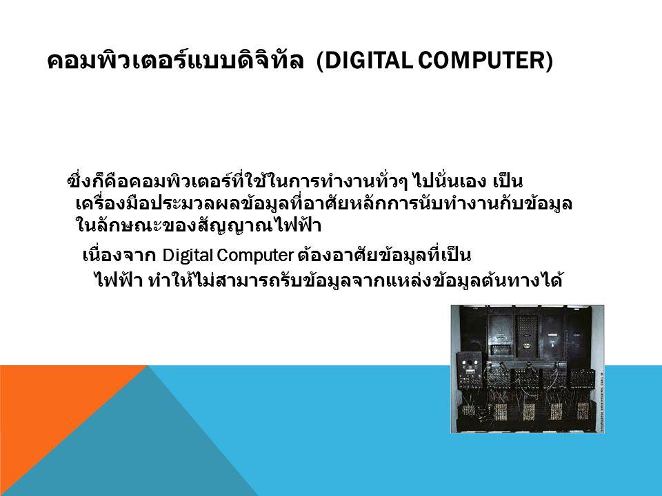 คอมพิวเตอร์แบบดิจิทัล (DIGITAL COMPUTER) ซึ่งก็คือคอมพิวเตอร์ที่ใช้ในการทำงานทั่วๆ ไปนั่นเอง เป็น เครื่องมือประมวลผลข้อมูลที่อาศัยหลักการนับทำงานกับข้
