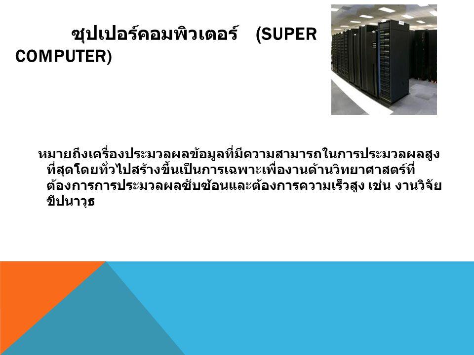 ซุปเปอร์คอมพิวเตอร์ (SUPER COMPUTER) หมายถึงเครื่องประมวลผลข้อมูลที่มีความสามารถในการประมวลผลสูง ที่สุดโดยทั่วไปสร้างขึ้นเป็นการเฉพาะเพื่องานด้านวิทยา