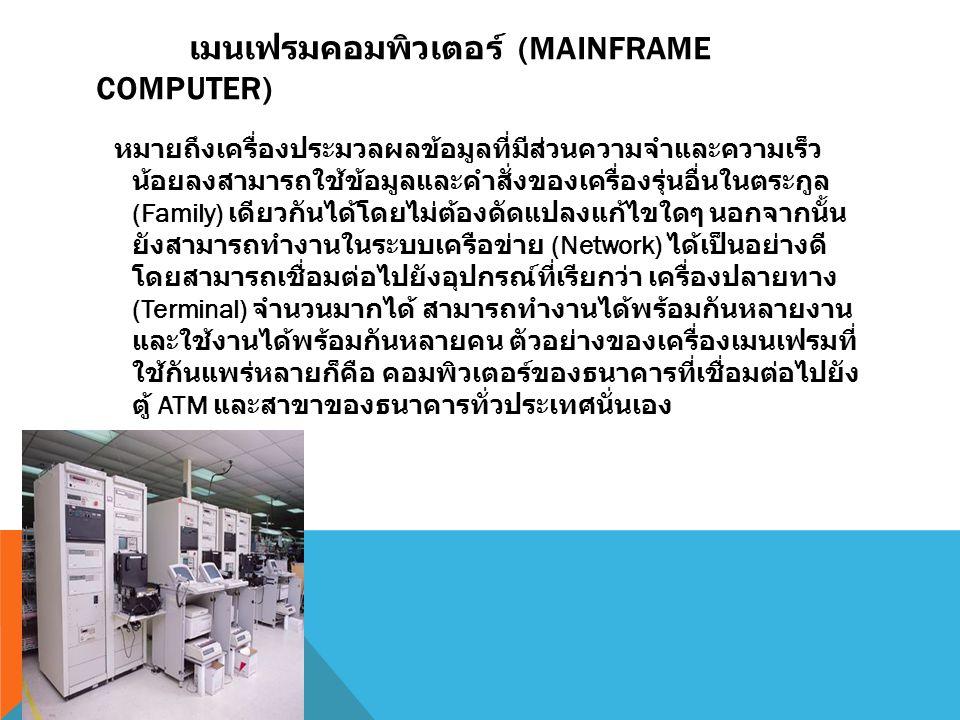 เมนเฟรมคอมพิวเตอร์ (MAINFRAME COMPUTER) หมายถึงเครื่องประมวลผลข้อมูลที่มีส่วนความจำและความเร็ว น้อยลงสามารถใช้ข้อมูลและคำสั่งของเครื่องรุ่นอื่นในตระกู