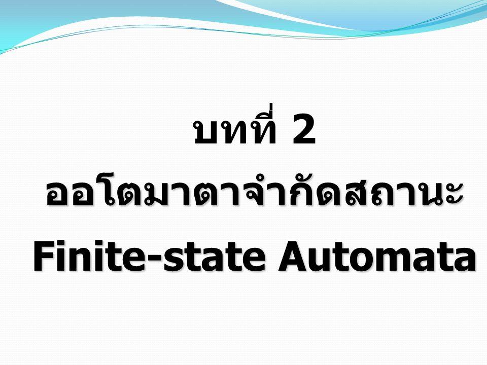 บทที่ 2ออโตมาตาจำกัดสถานะ Finite-state Automata