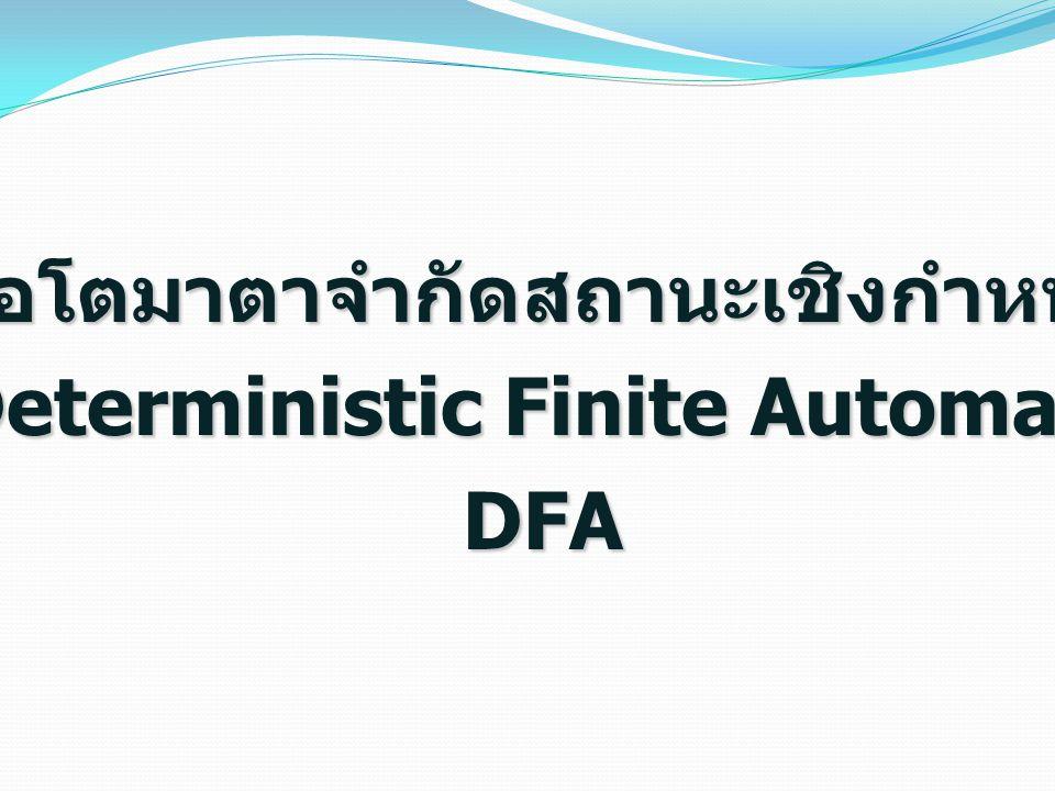 ออโตมาตาจำกัดสถานะเชิงกำหนด (Deterministic Finite Automata) DFA